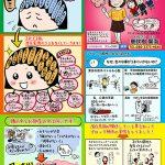今までの経験を分かりやすく伝える【漫画で学ぶ伝えるチカラVol.150】