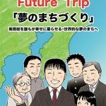 市議さんの未来型・自叙伝漫画が完成!【漫画で学ぶ伝えるチカラ】