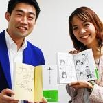 漫画を描かせて頂いた大平信孝さんが、5冊目出版!