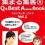 【号外!】会話形式で集客のお悩み解決!個人起業家のための集まる集客 Q&Best Answer Book Vol.1!