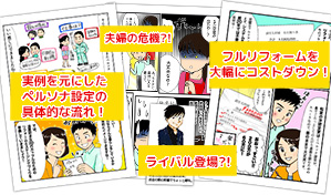 1週間で400名以上の方に読んで頂きました!【漫画で学ぶ伝えるチカラ】