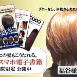 【号外】髪質改善のウソ本当!無料電子書籍プレゼント!