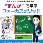 【本日〆切】無料まんが電子書籍★なぜ月の半分海外旅行に行って月商7桁の目標を達成できるのか?事例で学ぶ!【漫画で学ぶ伝えるチカラ】
