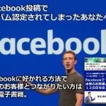 【facebookで集客したい方必見!】Facebookの変革に乗り遅れないためにすべきこととは?