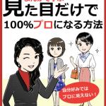 YUKIYOさんの まんが電子書籍『まんがで学ぶ 見た目だけで100%プロになる方法』