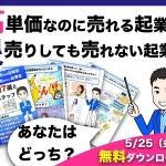 山崎昌弘さんの まんが電子書籍『高単価なのに売れる起業家 安売りしても売れない起業家 成功事例7選と 4つのステップ』