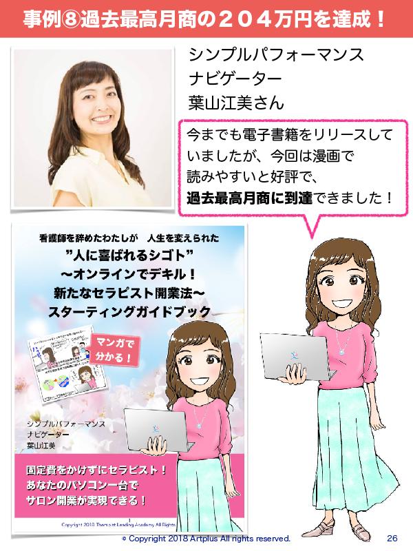 """葉山江美さんの まんが『看護師を辞めたわたしが人生を変えられた""""人に喜ばれるシゴト""""〜オンラインでデキル!新たなセラピスト開業法〜スターティングブック』"""