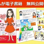 篠崎ひろ美さんの まんが電子書籍『人生の目的を導き出す 12ステップとは? マンガで分かる ライフコーチング』