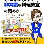 田邊美和さんの まんが電子書籍『月商300万円を稼ぐ 元アイドル主婦が教える 料理を教えない 非常識な料理教室の始め方』