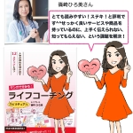 篠崎ひろ美さんの まんが『人生の目的を導き出す12ステップとは?マンガで分かる!ライフコーチング』