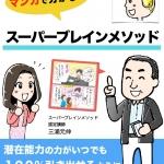 三浦元伸さんのまんが電子書籍『マンガで分かる!スーパーブレインメソッド』