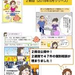 田邊美和さんの まんが『忙しい35才以上の女性は食べ方を変えなさい!奇跡のおにぎり大公開』