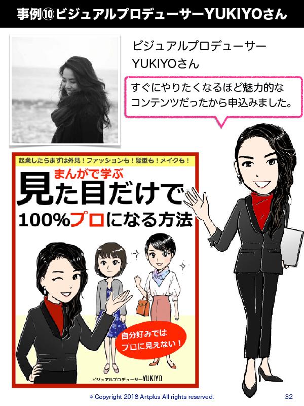 ビジュアルプロデューサーYUKIYOさんの まんが『まんがで学ぶ見た目だけで100%プロになる方法』