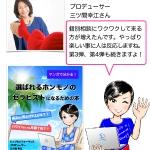 三ツ間幸江さんの まんが『人の心を幸せにするシゴトがしたい!選ばれるホンモノのセラピストになるためのスターティングガイドブック』