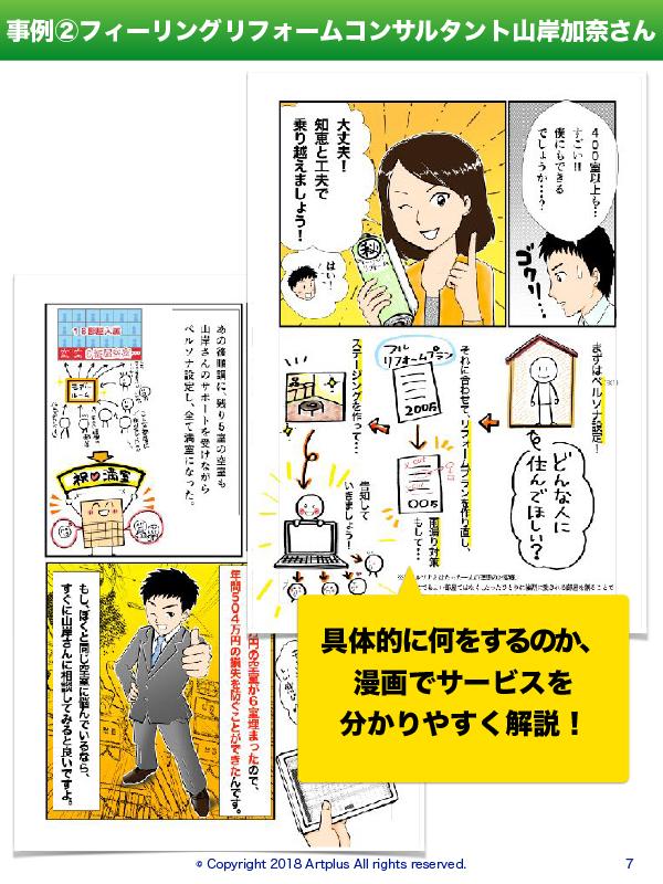 山岸加奈 フィーリングリフォーム 漫画 まんが マンガ