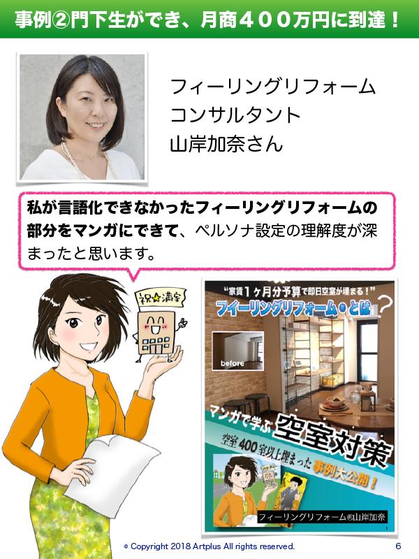 山岸加奈さんの まんが『マンガで学ぶ空室対策』