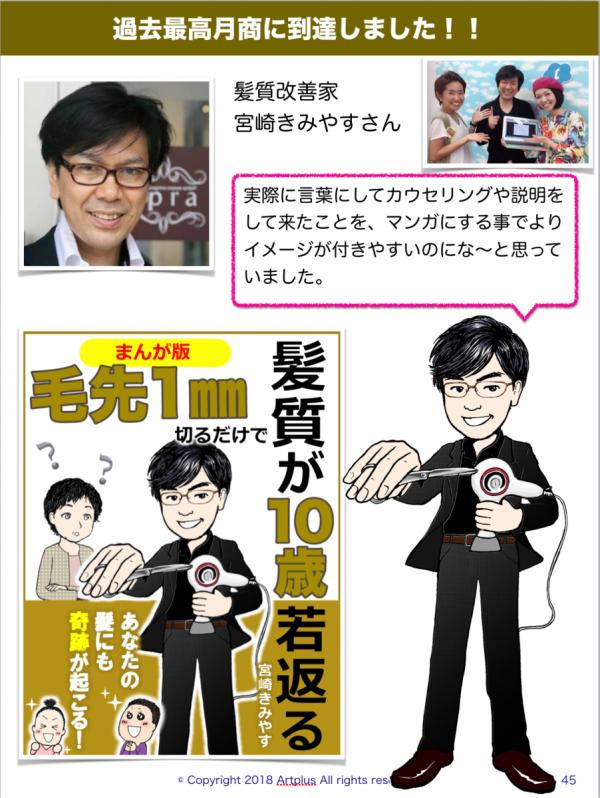 髪質改善 漫画 まんが マンガ 宮崎きみやすさん