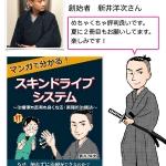 新井洋次さんの まんが『マンガで分かる!スキンドライブシステム』