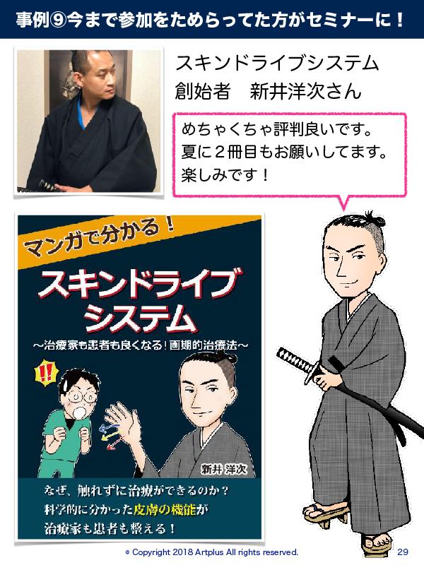 スキンドライブ 新井洋次さん 漫画 マンガ まんが