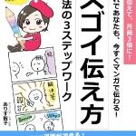 ありす智子のまんが電子書籍『これであなたも、 今すぐマンガで伝わる! 『スゴイ伝え方』 魔法の3ステップワーク』