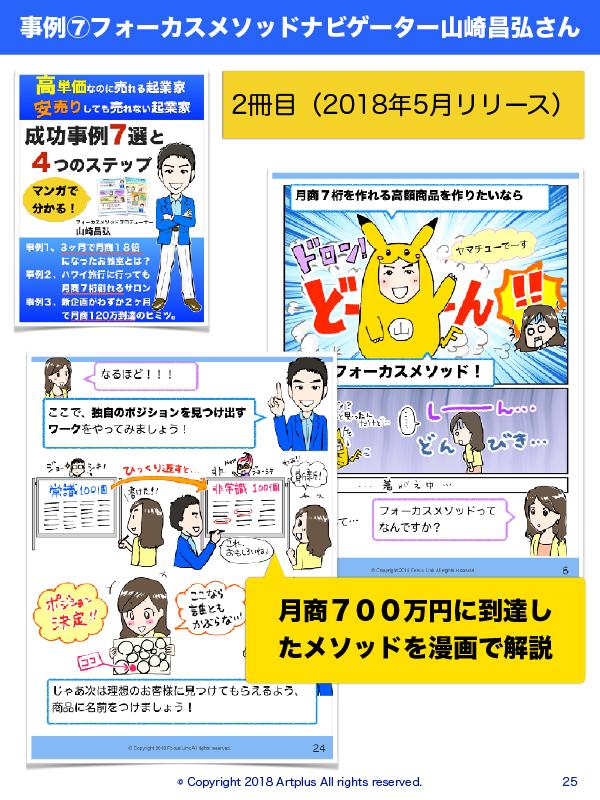 フォーカスメソッド 漫画 マンガ まんが 山崎昌弘さん