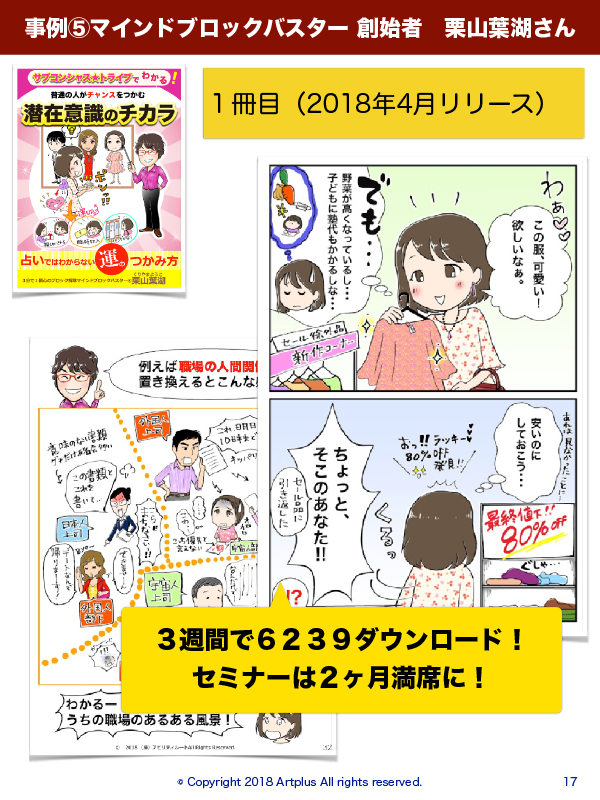 栗山葉湖さん まんが 漫画 マンガ