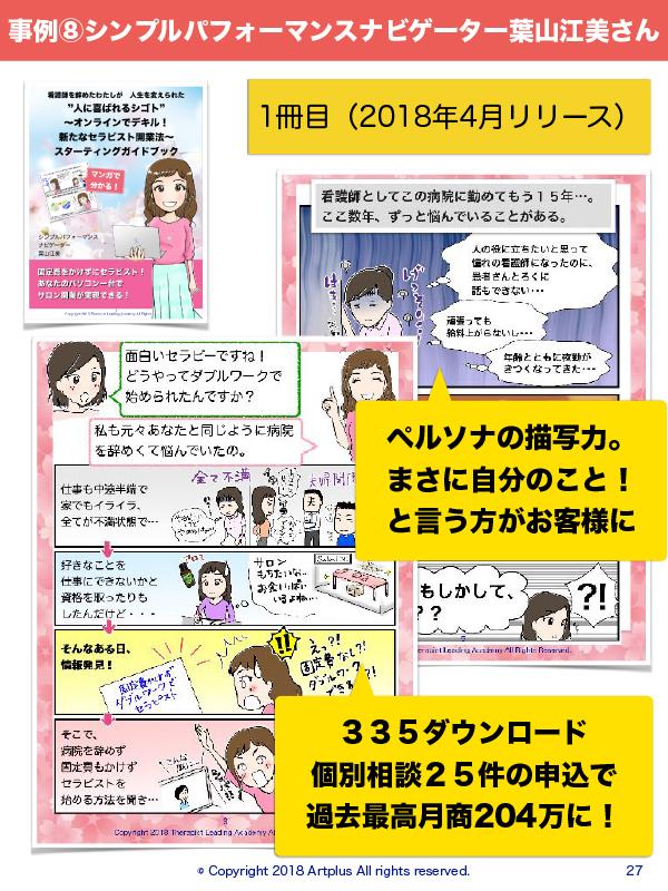 シンプルパフォーマンスセラピー 漫画 マンガ まんが 葉山江美さん