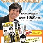 宮崎きみやすさんのまんが電子書籍『毛先1㎜切るだけで  髪質が10歳若返る  あなたの髪にも奇跡が起こる!』