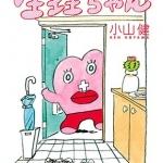 漫画『生理ちゃん』に学ぶ、言いにくい話の柔らかい伝え方【漫画で学ぶ伝えるチカラ】