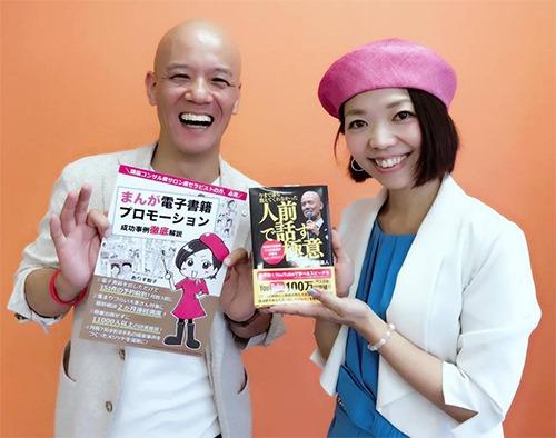 炎の講演家 鴨頭嘉人さんと漫画の打合せをしました!【漫画で学ぶ伝えるチカラ