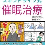 新井洋次さんの まんが電子書籍『マンガで分かる!スキンドライブ式催眠治療』