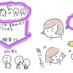 分かりやすい言葉の選び方【漫画で学ぶ伝えるチカラ】