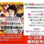 田邊美和さんのまんが電子書籍『酵素料理でうまくいく 週末料理教室の始め方』