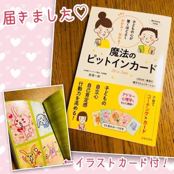原潤一郎さんの『魔法のピットインカード』でイラストカード掲載!【漫画で学ぶ伝えるチカラ】