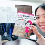 法人でのまんが電子書籍活用事例:BtoBビジネスで継続して月200万円の売上増【漫画で学ぶ伝えるチカラ】
