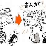 新たなファンを獲得し続けるベストセラー本の戦略【漫画で学ぶ伝えるチカラ】