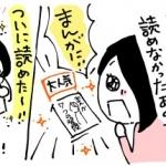 描き下ろし漫画でわかる、新しいファンのつくり方【漫画で学ぶ伝えるチカラ】