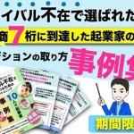 山崎昌弘さんのまんが電子書籍『ライバル不在で選ばれるための ポジショニング 10人の起業家事例集』