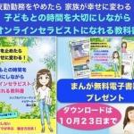 葉山江美さんのまんが電子書籍『夜勤勤務を止めたら 家族が幸せに変わる!  子どもとの時間を 大切にしながら  オンラインセラピストに なれる教科書』