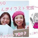 白鳥詩子さんの、今月末に発売予定の新刊イラストが完成!【漫画で学ぶ伝えるチカラ】
