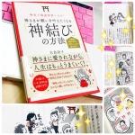 白鳥詩子さんの新刊『神さまが願いを叶えたくなる 「神結び」の方法』(学研プラス)に漫画・イラスト掲載中!