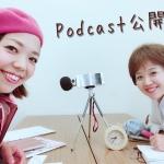 【Podcastに出演!】あなたにとって「感情」とは何ですか?【漫画で学ぶ伝えるチカラ】