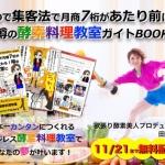 田邊美和さんのまんが電子書籍『3つの集客法で 月商7桁があたり前になる 噂の酵素料理教室 のつくり方ガイドブック』