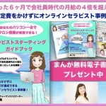 葉山江美さんのまんが電子書籍『あなたのパソコン一台で 固定費をかけずに セラピスト開業が実現できる! スターティングガイドブック』