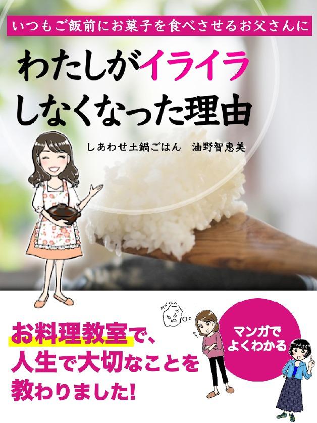 油野智恵美さんのまんが電子書籍『わたしがイライラしなくなった理由』の解説<1>