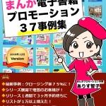 無料公開!まんが電子書籍プロモーション37の事例集!【漫画で学ぶ伝えるチカラ】