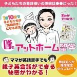 サンシャインマキさんのまんが電子書籍『1日10分で 子供たちが「英語好き」になる方法  まんがでわかる! 噂の「アットホーム留学」』