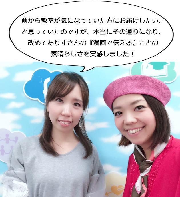 油野智恵美さんのまんが電子書籍『わたしがイライラしなくなった理由』の解説<2>