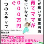 葉山江美さんのまんが電子書籍『女性が稼いで家族円満! 子育てママが自宅にいながら 1000万円稼ぐ7つのステップ』