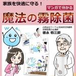 物販のまんが電子書籍活用事例【漫画で学ぶ伝えるチカラ】